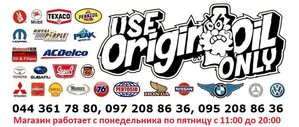 ORIGIN OIL